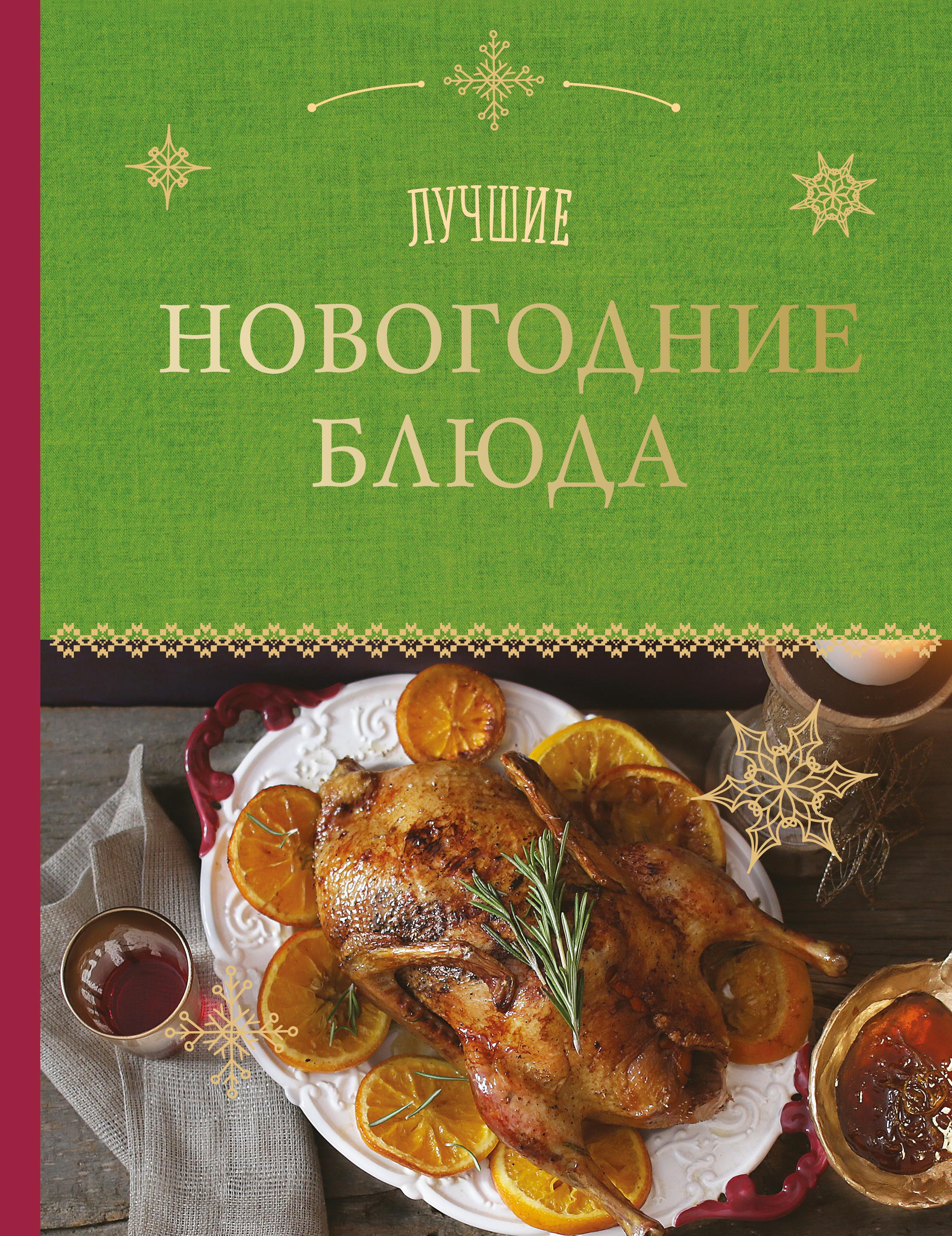 Новогодние рецепты в картинках данным источников