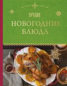 Серебрякова Н.Э., Савинова Н.А. - Лучшие новогодние блюда' обложка книги