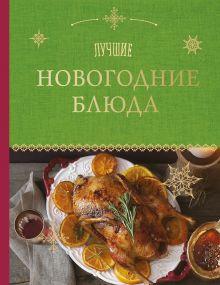 Серебрякова Н.Э., Савинова Н.А. - Лучшие новогодние блюда обложка книги