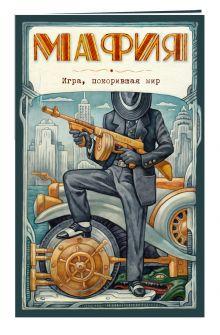 - Мафия. Новое оформление: эксклюзивные авторские иллюстрации (набор для игры: карточки для ведущего, книга, карты) обложка книги