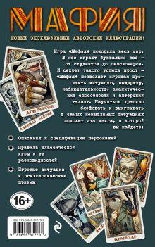 Обложка сзади Мафия. Новое оформление: эксклюзивные авторские иллюстрации (набор для игры: карточки для ведущего, книга, карты)