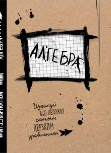 - Алгебра. Тетрадь предметная (24 л., клетка) обложка книги
