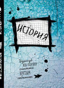 - История. Тетрадь предметная (24 л., клетка) обложка книги