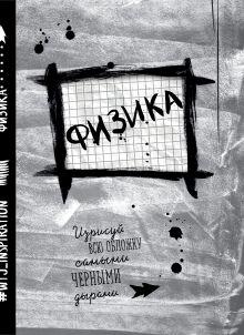 - Физика. Тетрадь предметная (24 л., клетка) обложка книги