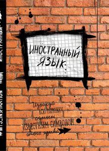 - Иностранный. Тетрадь предметная (24 л., клетка) обложка книги