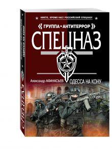 Афанасьев А. - Одесса на кону обложка книги