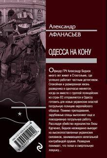 Обложка сзади Одесса на кону Александр Афанасьев