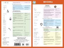 - Физика обложка книги