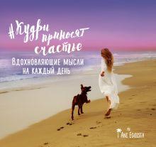 Обложка #кудри приносят счастье. Вдохновляющие мысли на каждый день Ani Egoista