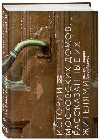 Истории московских домов, рассказанные их жителями Опарин Д., Акимов А.