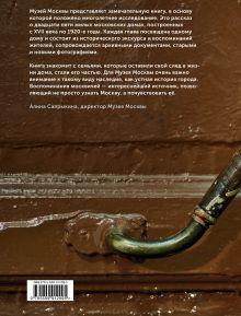 Обложка сзади Истории московских домов, рассказанные их жителями Дмитрий Опарин, Антон Акимов