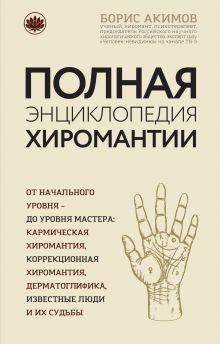 Обложка Полная энциклопедия хиромантии Борис Акимов