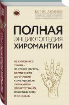 Борис Акимов - Большая энциклопедия хиромантии' обложка книги