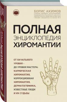 Большая энциклопедия хиромантии