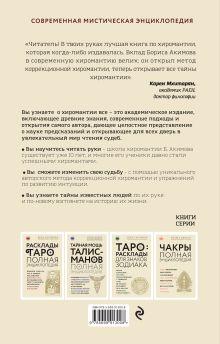 Обложка сзади Полная энциклопедия хиромантии Борис Акимов