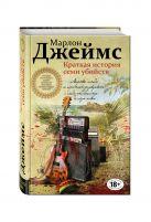 Джеймс М. - Краткая история семи убийств' обложка книги