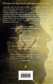 Обложка сзади Краткая история семи убийств Марлон Джеймс