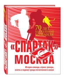 - «Спартак» Москва. История хоккейного клуба обложка книги