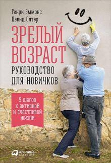 Эммонс Г.,Олтер Д. - Зрелый возраст: Руководство для новичков. 9 шагов к активной и счастливой жизни обложка книги
