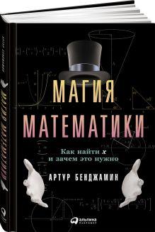 Бенджамин А. - Магия математики: Как найти x и зачем это нужно обложка книги