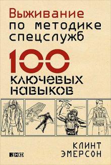 Эмерсон К. - Выживание по методике спецслужб: 100 ключевых навыков обложка книги