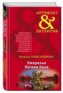Александрова Н.Н. - Ожерелье богини Кали обложка книги