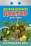 """Календарь отрывной  """"Домашний доктор для всех"""" на 2017 год (О-6АД)"""