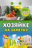 """Календарь отрывной  """"Хозяйке на заметку"""" на 2017 год (О-21АД)"""