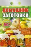 """Календарь отрывной  """"Домашние заготовки"""" на 2017 год (О-8АД)"""