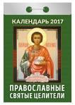 - Календарь отрывной  Православные святые целители на 2017 год (ОК-АТ-10) обложка книги