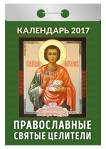 """Календарь отрывной  """"Православные святые целители"""" на 2017 год (ОК-АТ-10)"""