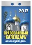 - Календарь отрывной  Православный календарь на каждый день на 2017 год (ОК-АТ-11) обложка книги