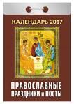 - Календарь отрывной  Православные праздники и посты на 2017 год (ОК-АТ-09) обложка книги