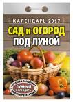 - Календарь отрывной  Сад и огород под луной на 2017 год (ОК-АТ-12) обложка книги