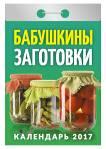 - Календарь отрывной  Бабушкины заготовки на 2017 год (ОК-АТ-01) обложка книги