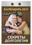- Календарь отрывной  Секреты долголетия на 2017 год (ОК-АТ-13) обложка книги