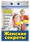"""Календарь отрывной  """"Женские секреты"""" на 2017 год (ОК-АТ-02)"""
