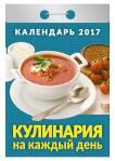 """Календарь отрывной  """"Кулинария на каждый день"""" на 2017 год (ОК-АТ-04)"""