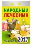 - Календарь отрывной  Народный лечебник на 2017 год (ОК-АТ-05) обложка книги