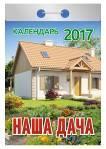 """Календарь отрывной  """"Наша дача"""" на 2017 год (ОК-АТ-06)"""