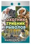 """Календарь отрывной  """"Охотник, грибник, рыболов"""" на 2017 год (ОК-АТ-07)"""