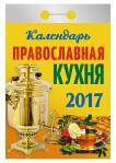 - Календарь отрывной  Православная кухня на 2017 год (ОК-АТ-08) обложка книги