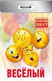 - Календарь отрывной  Веселый на 2017 год (О-2-К) обложка книги