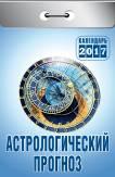"""Календарь отрывной  """"Астрологический прогноз"""" на 2017 год (О-1-К)"""