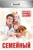 - Календарь отрывной  Семейный на 2017 год (О-5-К) обложка книги