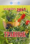 """Календарь отрывной  """"Травник"""" на 2017 год (0-5ИБ)"""