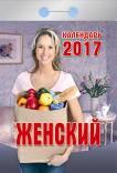 - Календарь отрывной  Женский на 2017 год (0-6ИБ) обложка книги