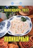 """Календарь отрывной  """"Кулинарный"""" на 2017 год (0-4ИБ)"""