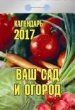 Календарь отрывной  Ваш сад и огород на 2017 год (0-8ИБ)