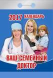 """Календарь отрывной  """"Ваш семейный доктор"""" на 2017 год (0-7ИБ)"""